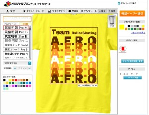 United Athle6.2ozチームTシャツのデザインツール画面